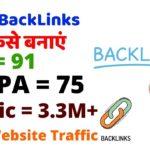 Create High Quality Dofollow BackLinks | High DA PA Sites
