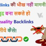 Secret Tips for Building High Quality Backlinks in 2018
