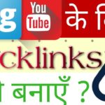 Blogs/Youtube के लिए Backlinks कैसे बनाएँ  Website Backlink kya hai or SEO ke liye kitni jaruri hai?
