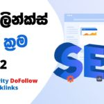 Generating Quality Backlinks To Improve Traffic - SEO Sinhala