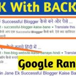 Rank Your Website on Google First #1 Page With Backlinks