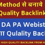 Best Method to Get High Quality Backlinks From High DA PA Webistes