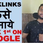 How to CREATE DOFOLLOW BACKLINKS in Hindi 2019 | Backlink Kaise Banaye