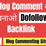 How to Get High-Quality backlinks for Free | Get 900 Blog Commenting Site List Free