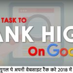 How to Rank Your Website on Google in 2018 | Improve website rank 2018 | Video SEO (Hindi)