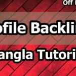 Profile Backlinks Bangla Tutorial । Profile Backlinks । Backlinks SEO Tutorial