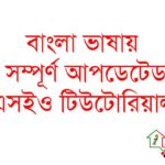 SEO Bangla Tutorial (Fully Updated)- Part- 13 |  What is Alexa Rank By- IT BARI