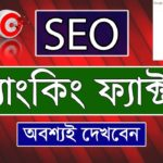 SEO Google Ranking factors || Search Engine Optimization Bangla