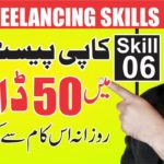 Skill # 6 | Copy Paste Work | SEO Dofollow Backlinks Best Selling Gig on Fiverr