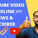 YouTube SEO Tips-YouTube Video Backlink Generator