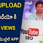 Youtube seo increase youtube views in Telugu 2018
