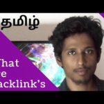 Backlinks - என்றால் என்ன (What are backlinks)