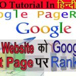 Google Page Rank| How to Check or Improve Google Page Rank| In Hindi| Digital Learning44