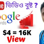How to BOOST your YouTube Video through Google AdWords ? Rank YouTube Video 2020