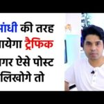 How to Write a Post that Rank Fast in Google | Increase Traffic Quickly | Seo | Hindi