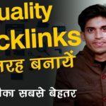 Quality Backlinks kaise banaye ? How To Create Backlinks For Your Blog SEO