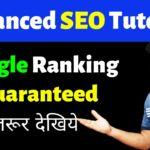 SEO Tutorial Hindi - Guaranteed Google Ranking with these SEO techniques | Okey Ravi