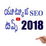 YouTube SEO Tips-How to increase ranking for YouTube videos యూట్యూబ్ వీడియోస్ కి seo చేయటం ఎలా ?