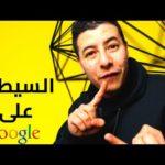 تصدر محرك البحث جوجل | تهيئة  موقعك  سيو  SEO IN ARABIC 2020
