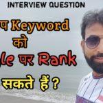 क्या आप Keyword को  Google पर Rank करा सकते  हैं  - Interview Question