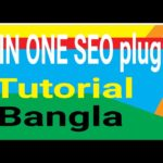 All in one SEO  pack | Best SEO plugin | how to configure all in one seo pack bangla tutorial