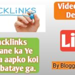 [Easy Way] How To Create Backlinks To Your Website in Hindi