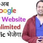 Google will send organic traffic to your website & suggest topics also (Hindi) | Techno Vedant
