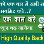 How To Create High Quality Backlink  | Increase Website Traffic Learn SEO 2017