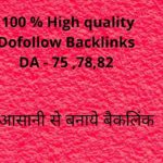 How to create backlinks | dofollow backlinks | do follow backlinks kaise banaye IN 2019