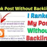 Rank Post In Google Without Backlinks | Rank Website Without Backlinks | Rank On Google First Page