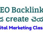 SEO Backlinks  తెచ్చుకోవడం ఎలా? Link Building SEO | Digital Marketing in Telugu Course Class 22