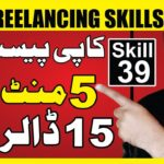 Skill # 39 | Copy Past Work Blog Commenting Service | Faizan Tech