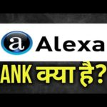 What is Alexa Rank? How Alexa Rank Work? Live Example