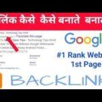 how to rank in google |  Seo Trick 2019 | Increase Website Ranking in hindi | backlinks