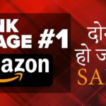 ✅ Amazon SEO (2020) | How to Rank at the Top of Amazon in 3 Days or Less |अमेज़न पर रैंक करे (हिंदी)
