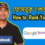Facebook Page SEO - How to Optimize Your Facebook Business Page For Search Engine Ranking #Bangla