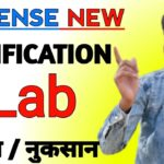 Google Adsense New Notification Lab | How to use Adsense labs and  boost adsense revenue