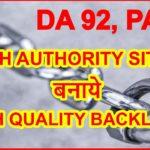 High Quality Backlinks बनाने का सही तरीका | DO Follow Backlinks