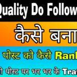 How To Create High PR Do Follow Backlinks For Free || Quality Backlinks Kaise Banaye free mai😱😱