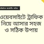 How to Drive to increase & Get more traffic to your website or blog bangla tutorial