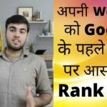 How to Rank your Website on the first page of google | Rank your website easily on Google (2020)