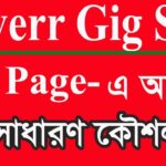 How to rank fiverr gig  top of page using seo technique । fiverr gig seo bangla