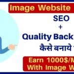 Part -4 Earn $1000/Month From Image Website | Rank Image Websit on Google + Create Quality Backlinks