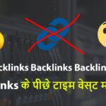 Rank 1st On Google Without Backlinks in 2019