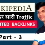 how to build free high quality dofollow backlinks | link building strategies in hindi