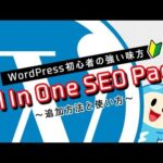 【All In One SEO Pack】WordPress初心者の強い味方All In One SEO Packの追加方法と使い方【初心者】