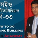 Audio Link Building Strategy Bangla Tutorial | What Is Audio Backlink