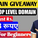 Domain Giveaway🔥🔥 | How To Buy Domain Name Very Cheap Price🔥 | But TLD Domain Only 73₹ | Hostinger