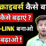 GET MORE VIEWS AND SUBSCRIBERS ON YOUTUBE || Backlink से चैनल Grow कैसे करे