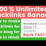 Get Backlinks Fast in 2020 | Unlimited Do Follow & No Follow Backlinks Free in 2020 Hindi Fast